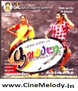Click Here to Download Poovampatti (2012) Tamil MP3 Songs Free Download