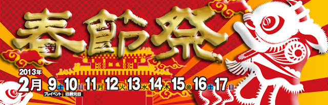 Chinese New Year Festival at Nankin-machi, Kobe