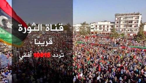 """تردد قناة الثورة الأخوانية الجديد بعد ايقاف بث قناة """"الثورة"""" التابعة للجماعة"""