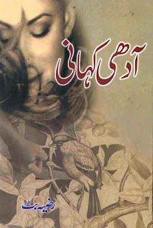 urdu novels by razia butt