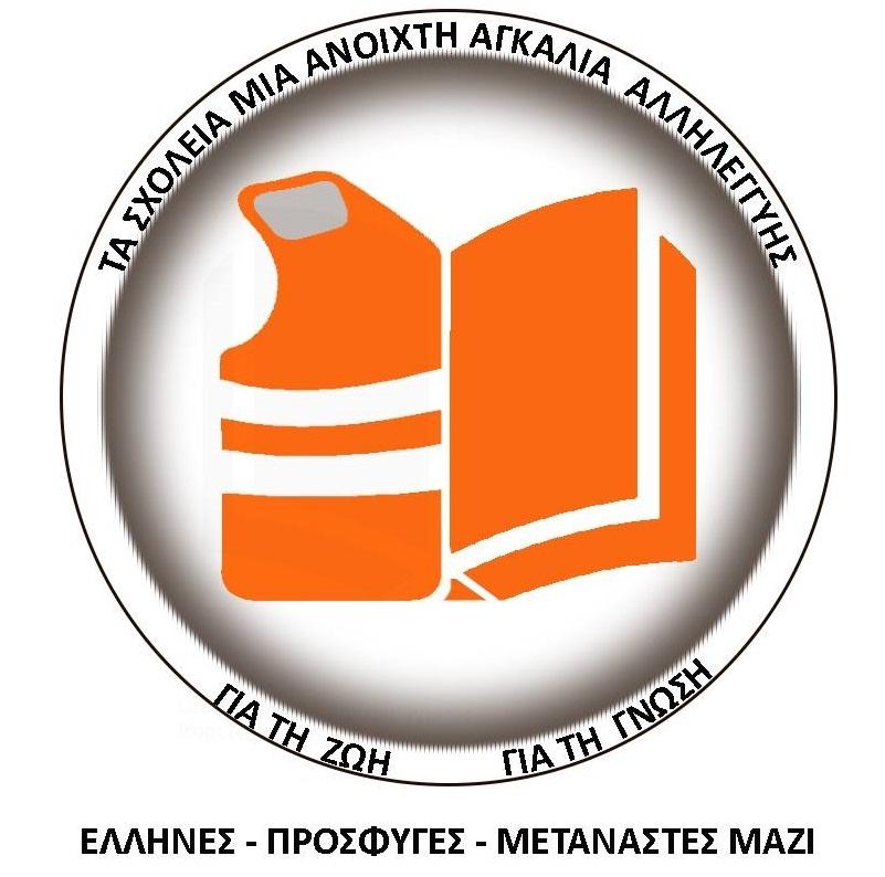 Τα σχολειά ανοικτή αγκαλιά για όλα τα παιδιά