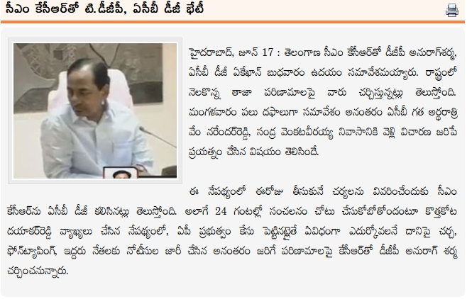 ACB DGP AK Khan Meet CM KCR Over Vote For Note Scandal