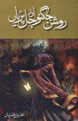 Roshan Jugnoo aur jal pariyan by Aneeza Sayed