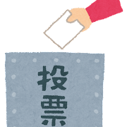 投票箱のイラスト(選挙)