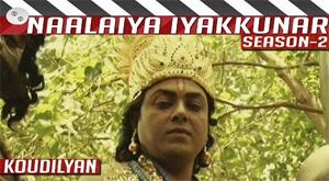 Koudilyan – by P. Ramesh – Naalaiya Iyakkunar 2