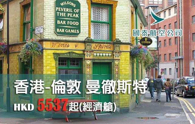 國泰航空 香港飛 倫敦、曼徹斯特$5,537起,11月至明年6月出發。