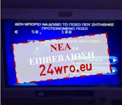 ΕΠΙΒΕΒΑΙΩΣΗ 24ωρο: Οι τράπεζες ΔΕΝ δίνουν 60 ευρώ!