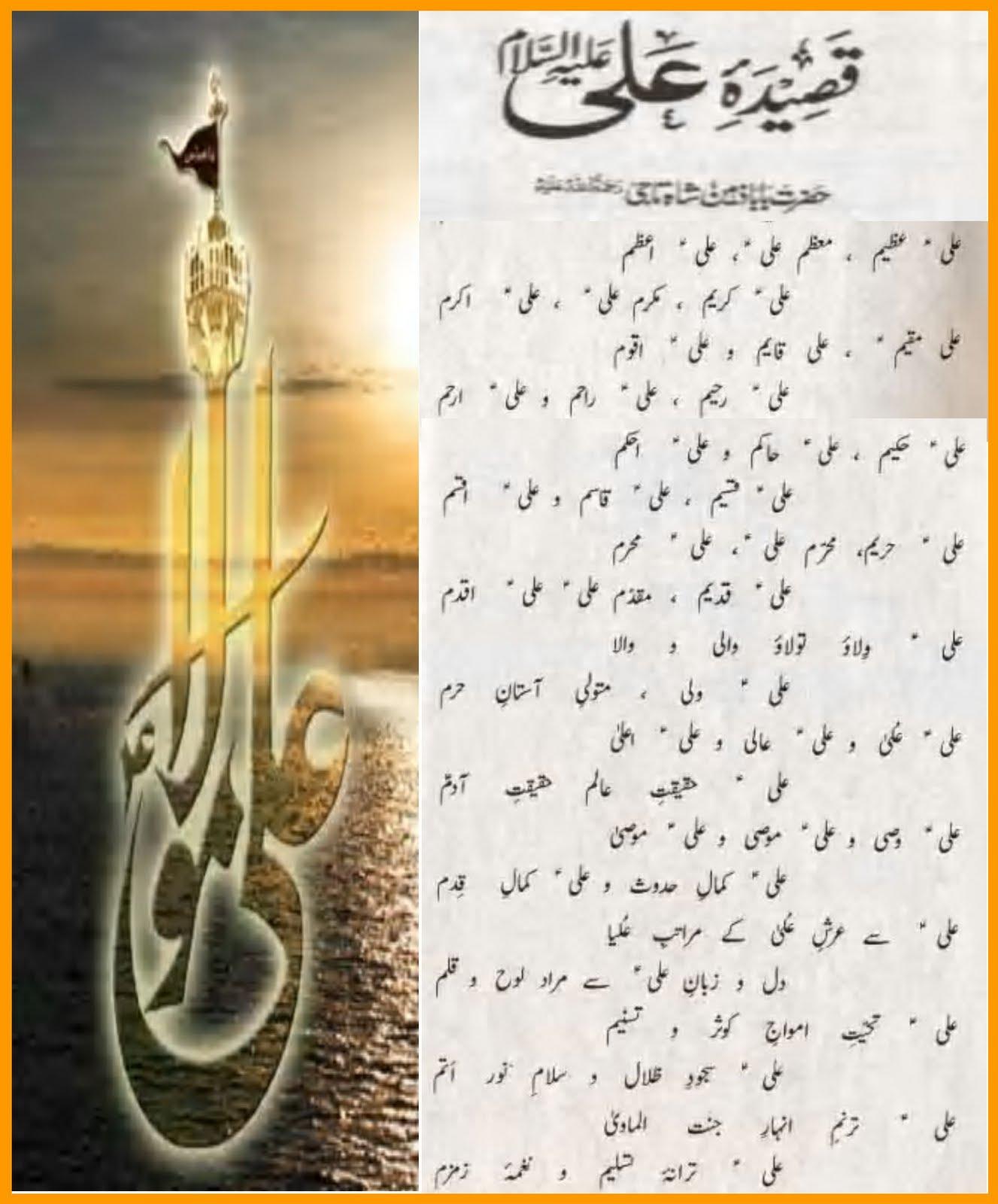 Mola Ali Picture