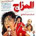 فيلم - المزاج .. فيفي عبده .. مديحه كامل