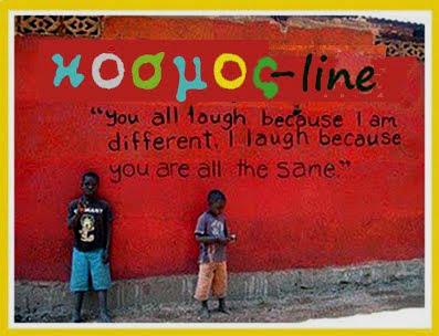 Κόσμος-line
