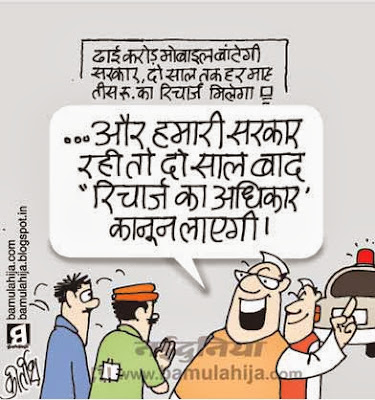 upa government, mobile, election 2014 cartoons, voter, MNREGA scam cartoon, indian political cartoon, congress cartoon
