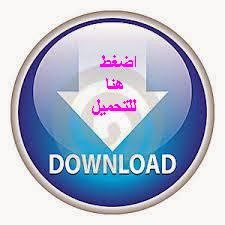 http://www.maghrawi.net/?taraf=Downloads&d_op=getit&lid=95