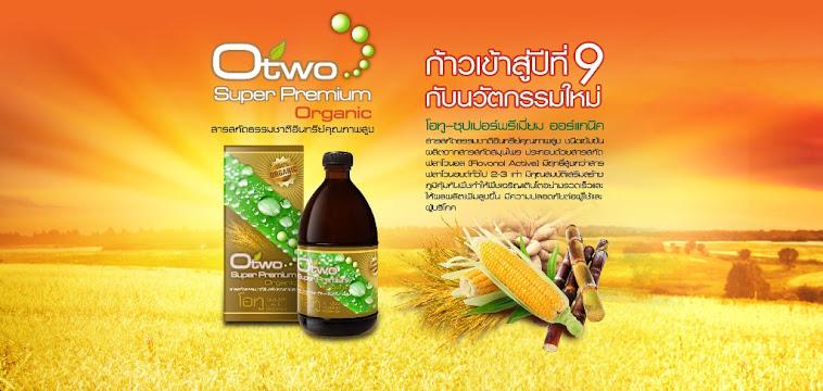 โอทู สุดยอดเกษตรอินทรีย์ที่ให้ผลผลิตสูง และผลิตภัณฑ์เสริมอาหารเพื่อสุขภาพ ยินดีต้อนรับครับ