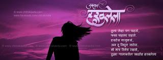 marathi chitra kavita3