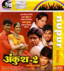 Ankush - 2 2008 Hindi Movie Watch Online