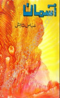 Aasman By Aabas Tabish Free Download Urdu Poetry Book pdf