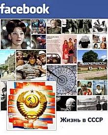 """""""Жизнь в СССР"""" в Facebook"""