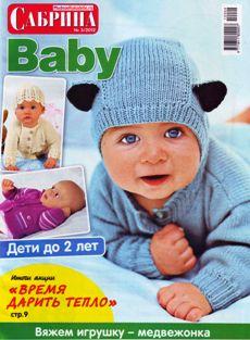 Сабрина Baby № 3 2012