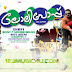 LollyPop Malayalam Movie Song Mp3 Free download- 2008