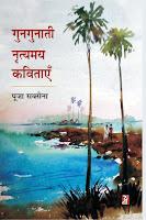 Gungunati Nrityamay kavitayen by Pooja Saxena