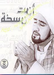 Album Syech Abdul Qodir Assegaff - Sholawat Vol. 8