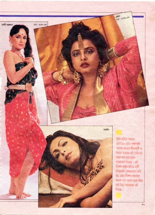 Rekha, kimi Katkar Hot Magazine Scan1 - Yesteryear babes - Rekha, kimi Katkar Hot Magazine Scan