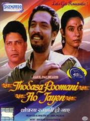 Thodasa Roomani Ho Jaayen 1990 Hindi Movie Watch Online