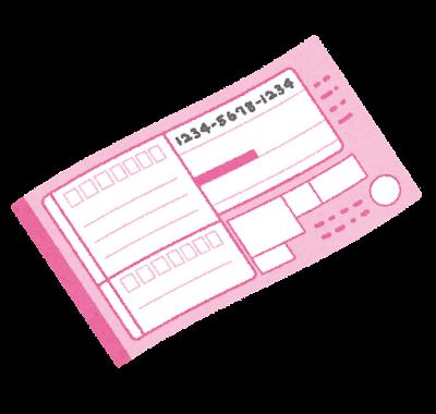 配達伝票のイラスト