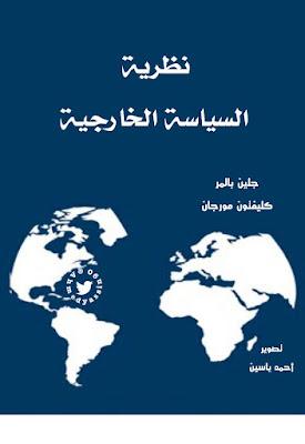 حمل كتاب نظرية السياسة الخارجية - جلين بالمر و كليفون مورجان