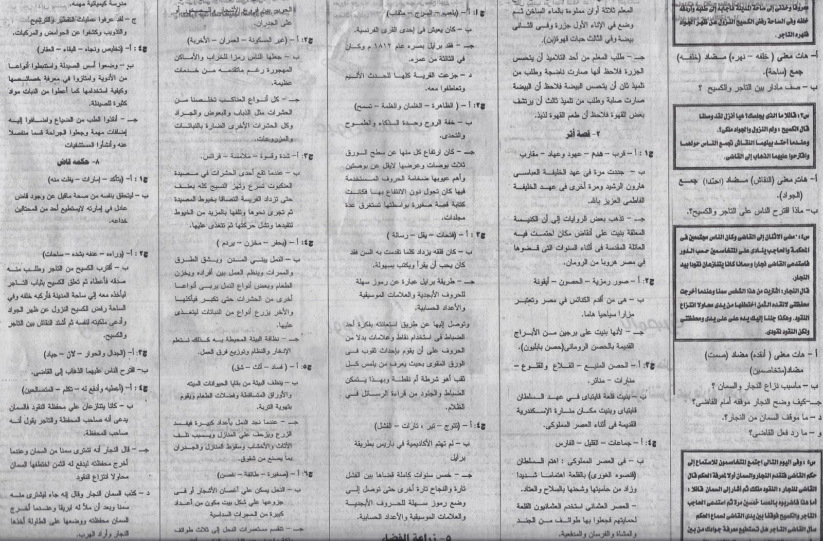 كل مراجعات ملاحق الجمهورية للترم الأول 2015 للشهادة الإبتدائية المنهاج المصري scan0065.jpg