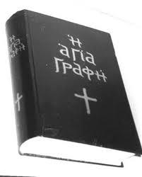 Αν είχαμε την Αγία Γραφή όπως το κινητό μας...