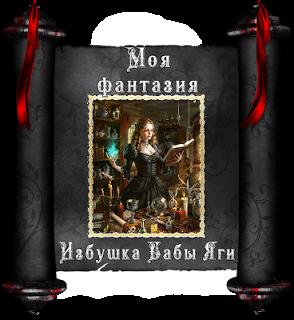 """+++Рубрика """"Моя фантазия"""" до 15/05"""