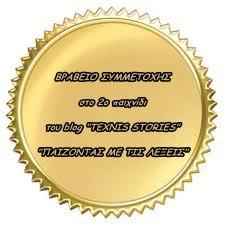 Βραβείο συμετοχής...στον διαγωνισμό.. των λέξεων...