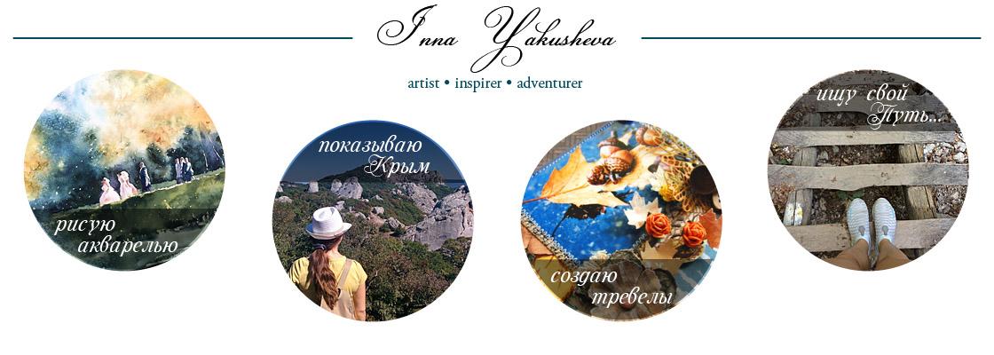 Inna Yakusheva's blog