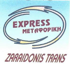 EXPRESS ΜΕΤΑΦΟΡΙΚΗ