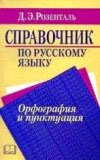 Справочник по правописанию