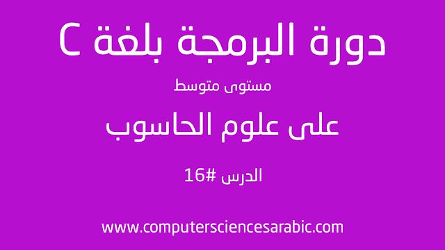 دورة البرمجة بلغة C مستوى متوسط الدرس 16:هياكل البيانات 1
