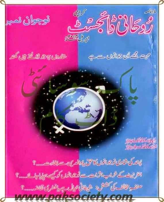Rohani Digest April 2014