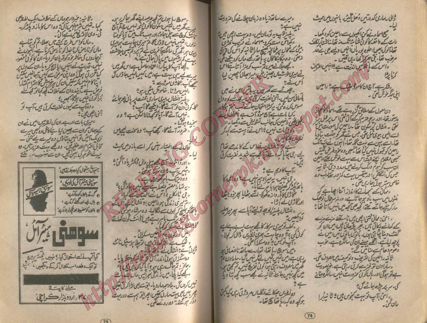 essay in urdu asar e qadima Read islamic books online for free free urdu novels online ussay toot kar chaha hum ne – 1 ussay toot kar chaha hum ne – 2.