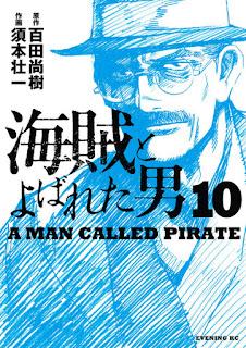 [百田尚樹x須本壮一] 海賊とよばれた男 第01-08巻
