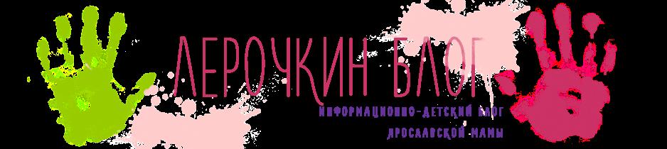 Лерочкин блог