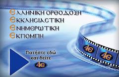 ΤΗΛΕΟΠΤΙΚΟΣ ΣΤΑΘΜΟΣ 4Ε