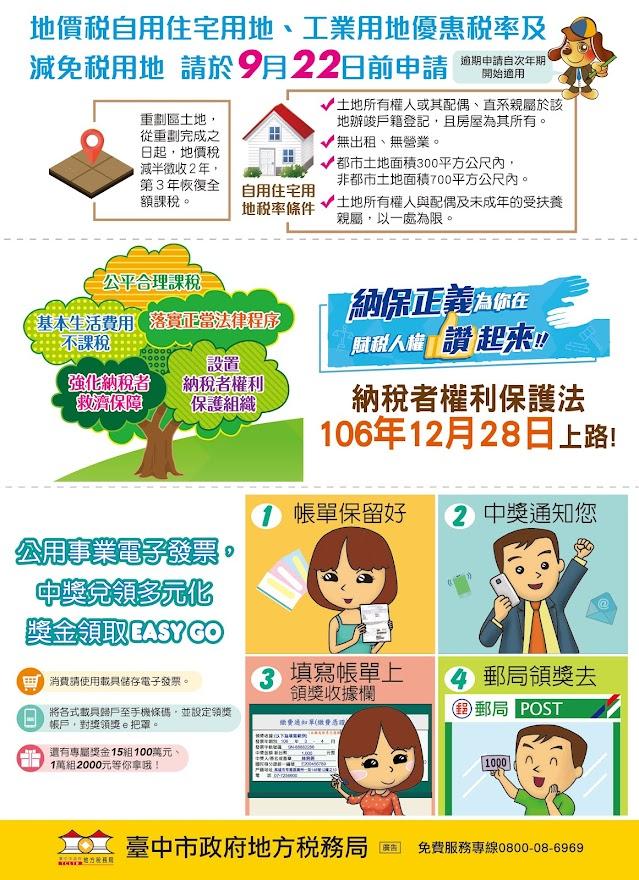臺中市政府地方稅務局宣導品