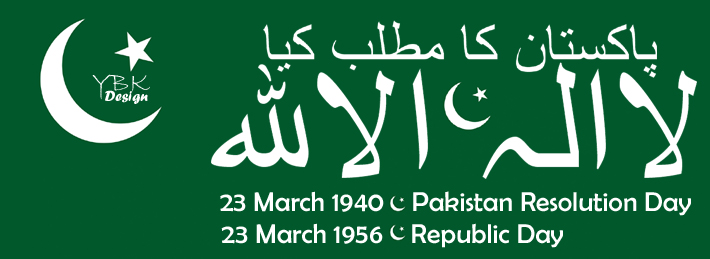 23 March Resolution Day Special FB Cover Page For PC Blog