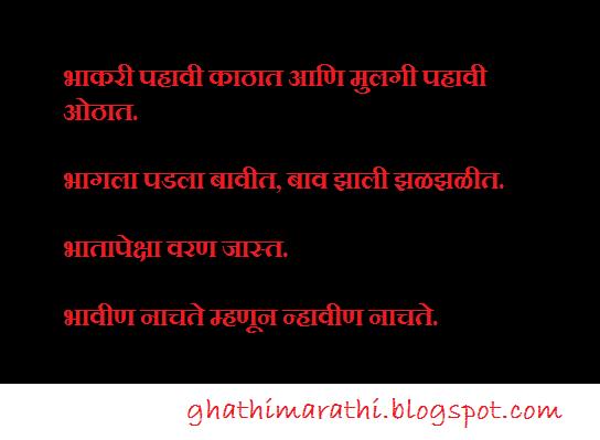 marathi mhani starting from bha2