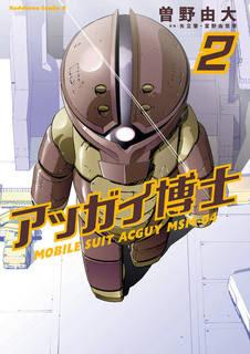 [曽野由大] アッガイ博士 第01-02巻