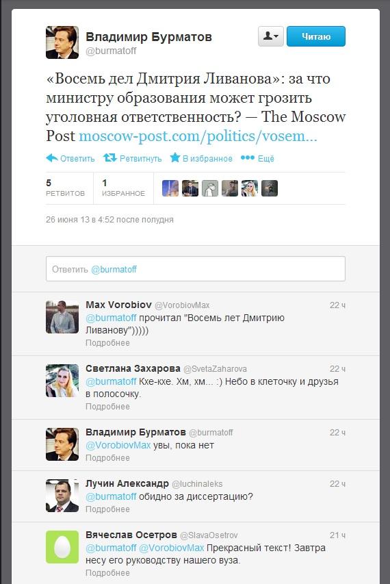 Может ли диссертация Дмитрия Ливанова быть написана другими людьми  Так что как видно информация в twitter Бурматова связанная с атакой на МИРЭА Ливанова и Куджа активно расходится ретвитами как по Государственной Думе