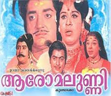 Aromalunni 1972 Malayalam Movie Watch Online