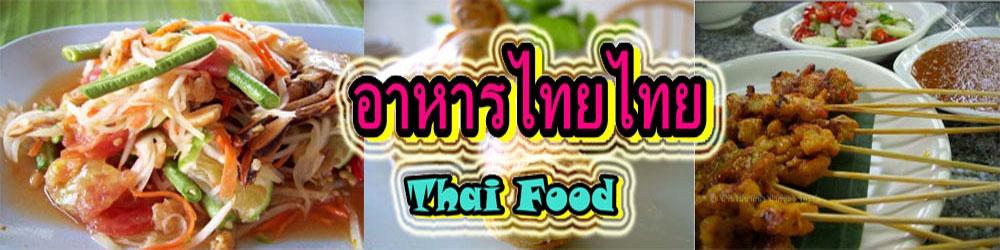อาหารไทยไทย