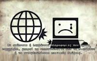 ACTA.Το μεγάλο σχέδιο για να φιμώσουν το ίντερνετ